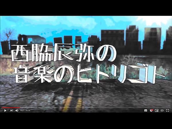 西脇辰弥の音楽のヒトリゴト-OP