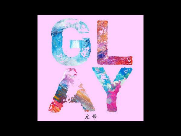 西脇辰弥レコーでイング参加 GLAYの新曲「元号」