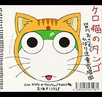 ケロ猫のタンゴ 作曲・編曲: 西脇辰弥